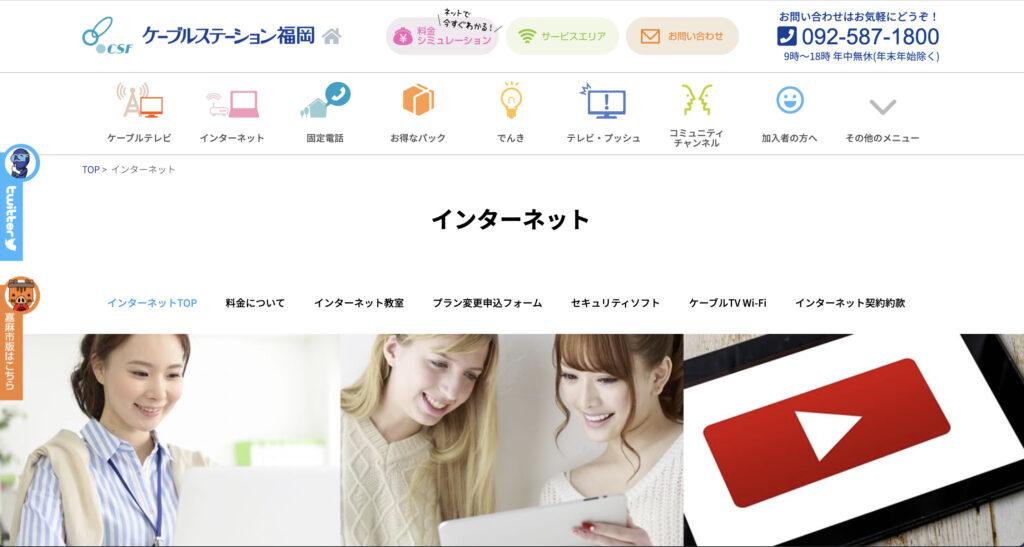 大野城市などでインターネット回線サービスを提供しているケーブルステーション福岡の公式サイトのスクリーンショット