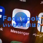 Facebookでいいね数を非表示にする機能は2021年のいつから開始?隠すやり方は?