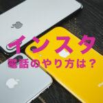 インスタの通話&電話機能(ビデオなし&カメラオフ)のやり方&仕方を解説!【Instagram】