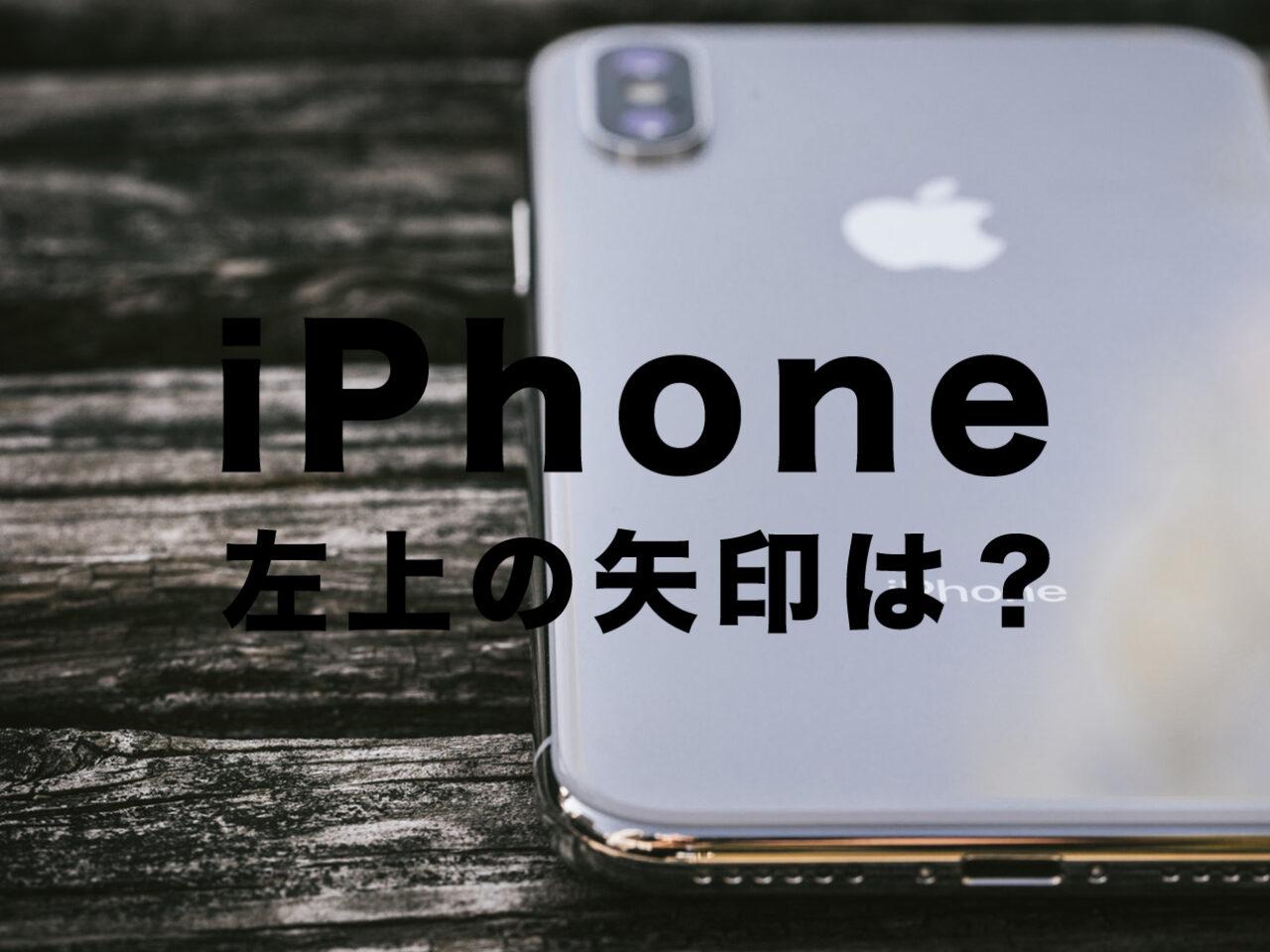 iPhoneで左上の矢印マークは何?意味は?青色や白抜きの矢印の場合は?iOS15で目立つ!のサムネイル画像