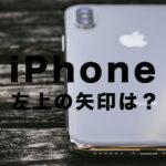 iPhoneで左上の矢印マークは何?意味は?青色や白抜きの矢印の場合は?iOS15で目立つ!