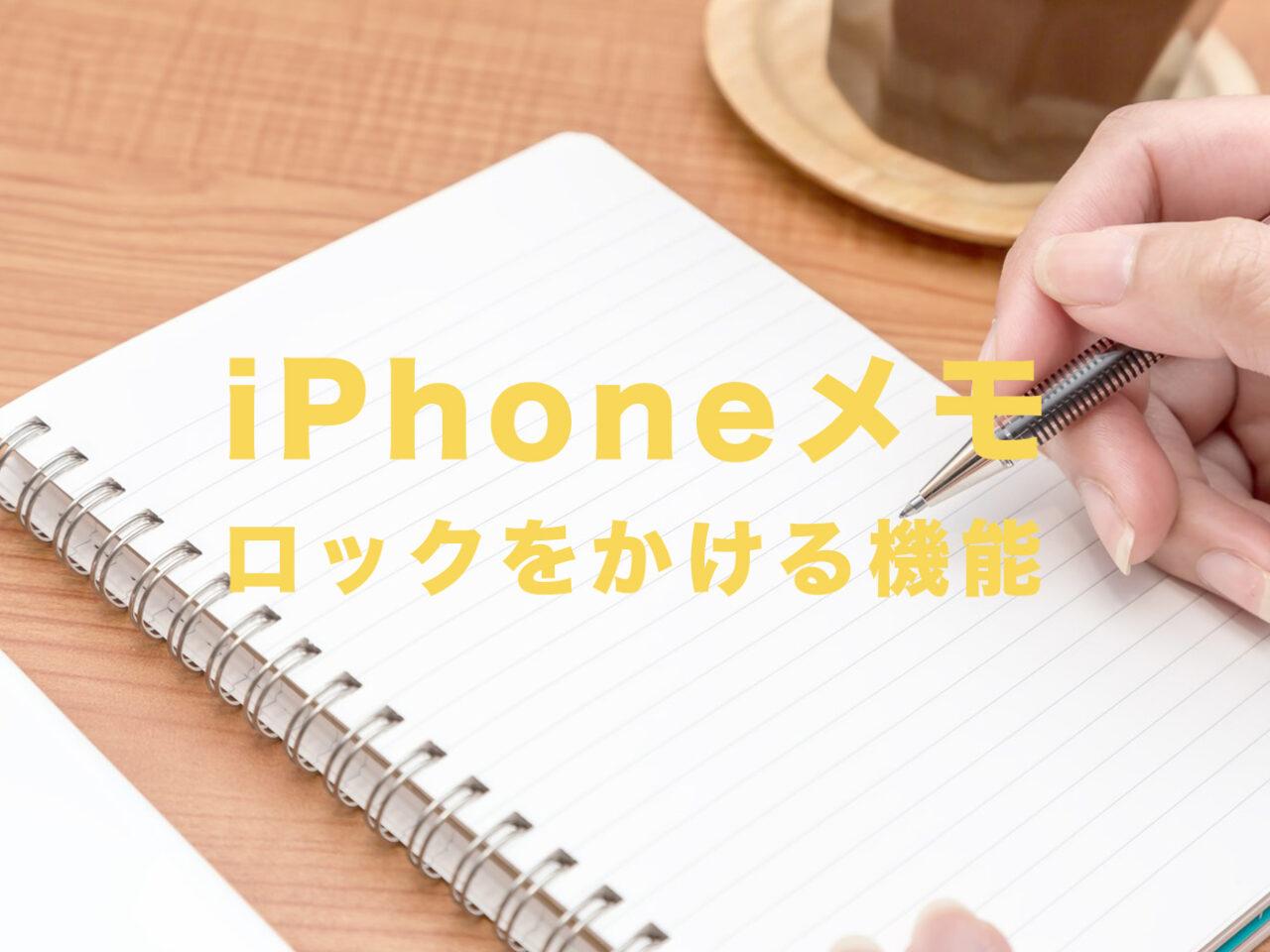 iPhoneのメモアプリで鍵(ロック)をかけるやり方を解説!のサムネイル画像
