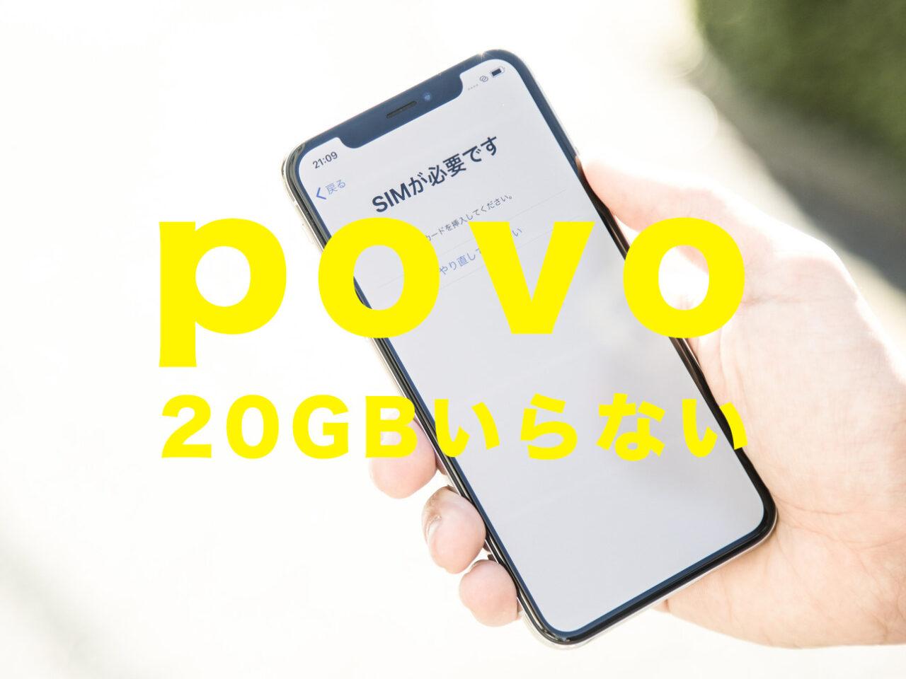 povo(ポヴォ)で20GB(ギガ)もいらない場合の選択肢はある?のサムネイル画像