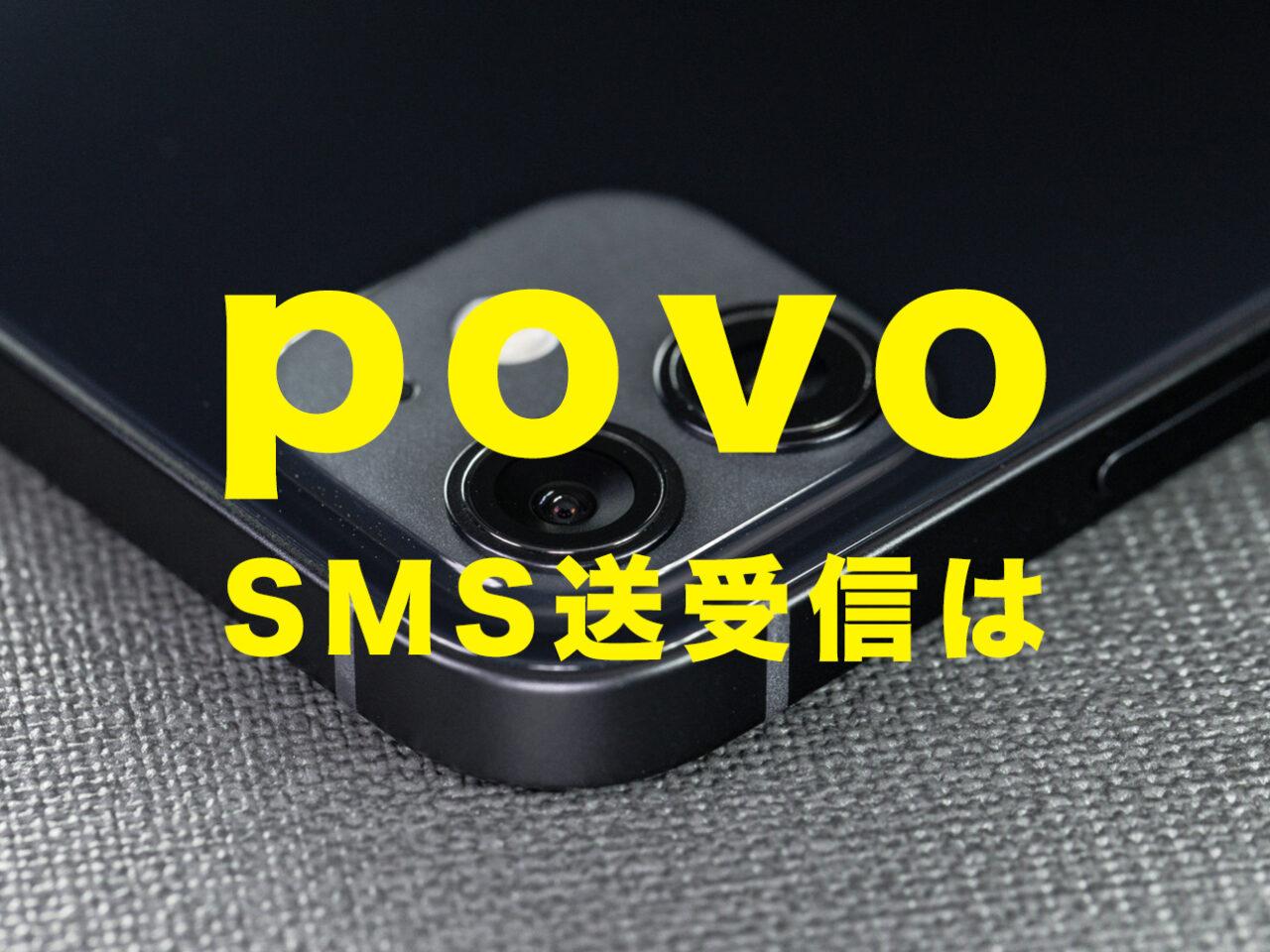 povo(ポヴォ)でSMSの受信&送信は使える?使えない?【ショートメッセージ】のサムネイル画像