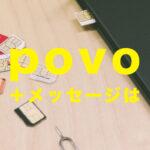 povo(ポヴォ)でプラスメッセージは使える?使えない?料金はかかる?