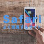 iPhoneのSafariでよく閲覧するサイトを非表示にして消す方法を解説!