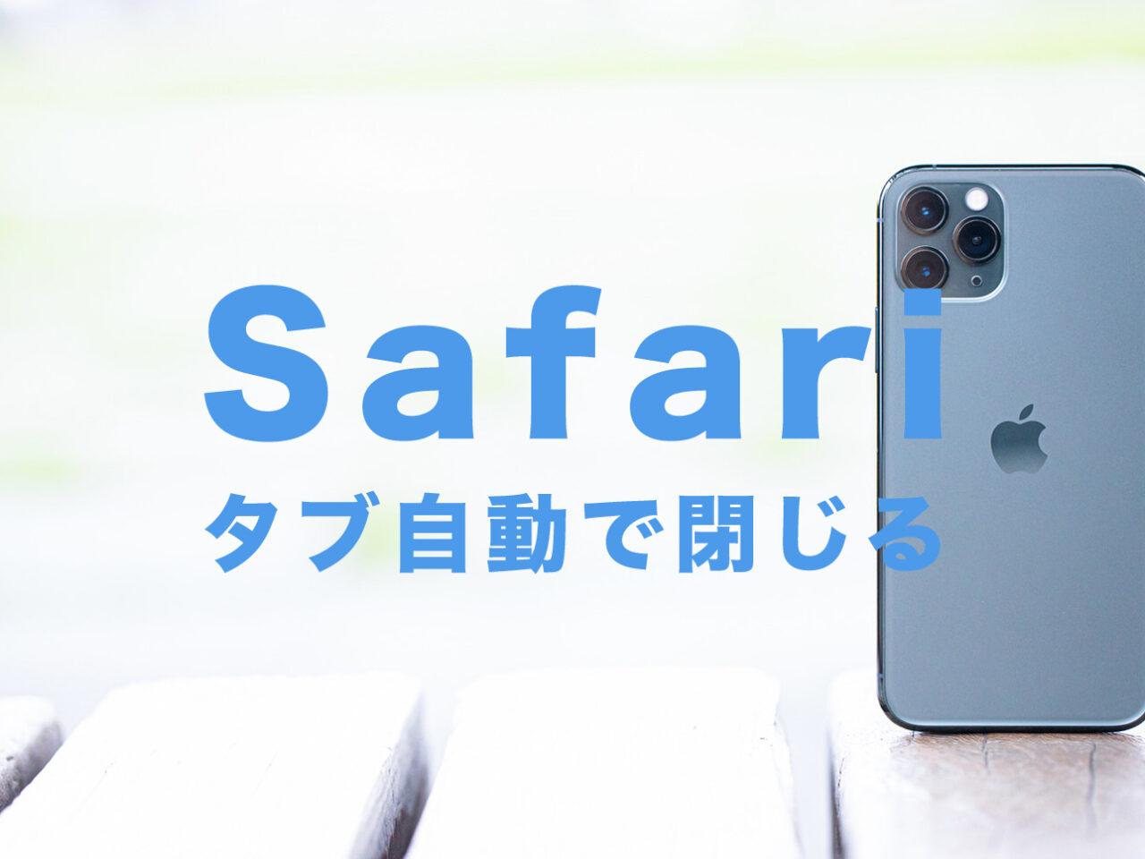 iPhoneのSafariでタブを自動で閉じる&消す方法!勝手に閉じるようにするには?のサムネイル画像
