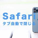 iPhoneのSafariでタブを自動で閉じる&消す方法!勝手に閉じるようにするには?