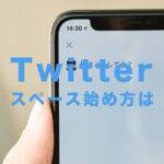 Twitter(ツイッター)のスペースの始め方&配信方法を解説!やり方は?
