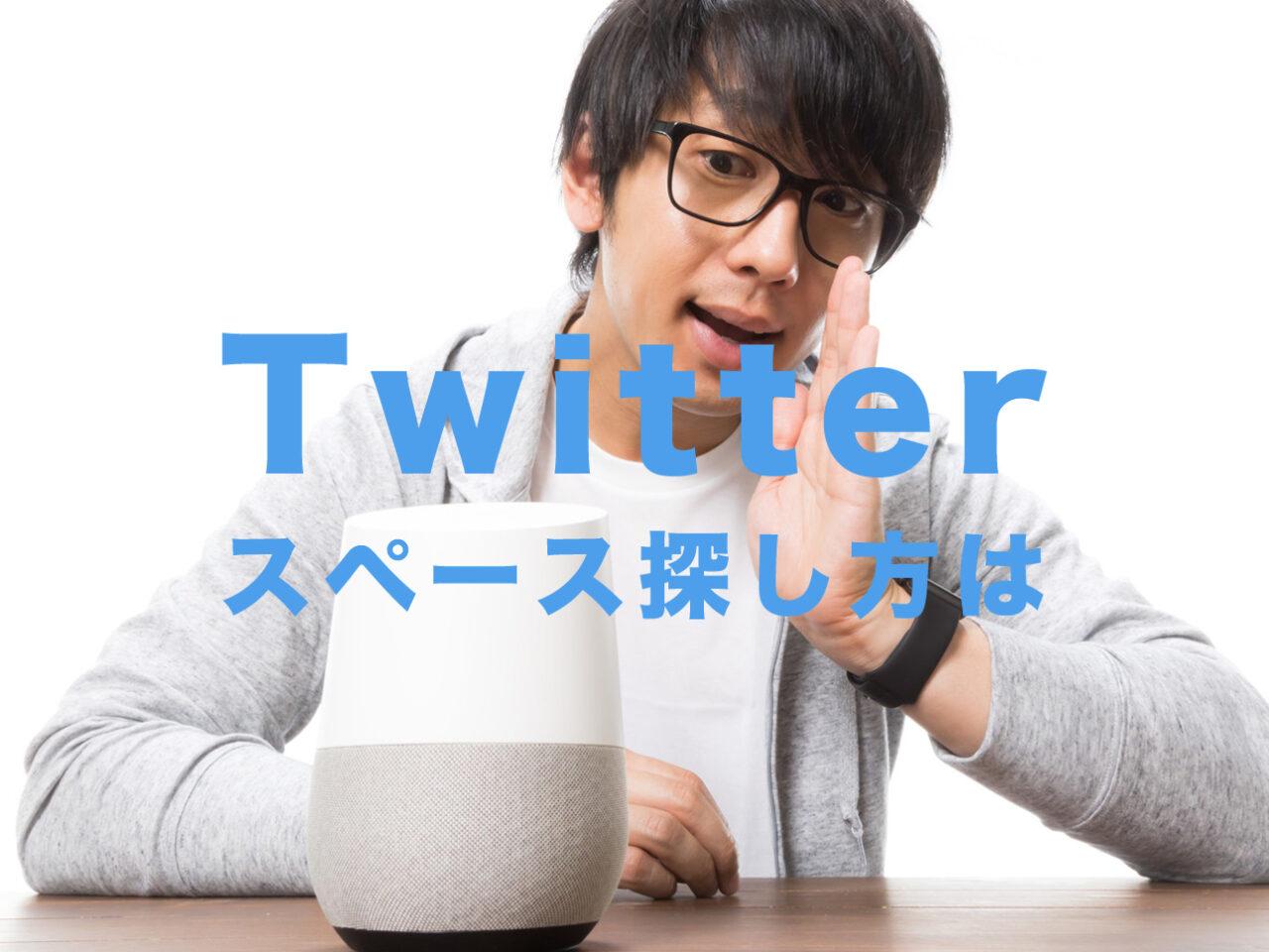 Twitter(ツイッター)でスペースの探し方&検索方法は?見つけ方はどうやって?のサムネイル画像