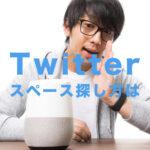 Twitter(ツイッター)でスペースの探し方&検索方法は?見つけ方はどうやって?