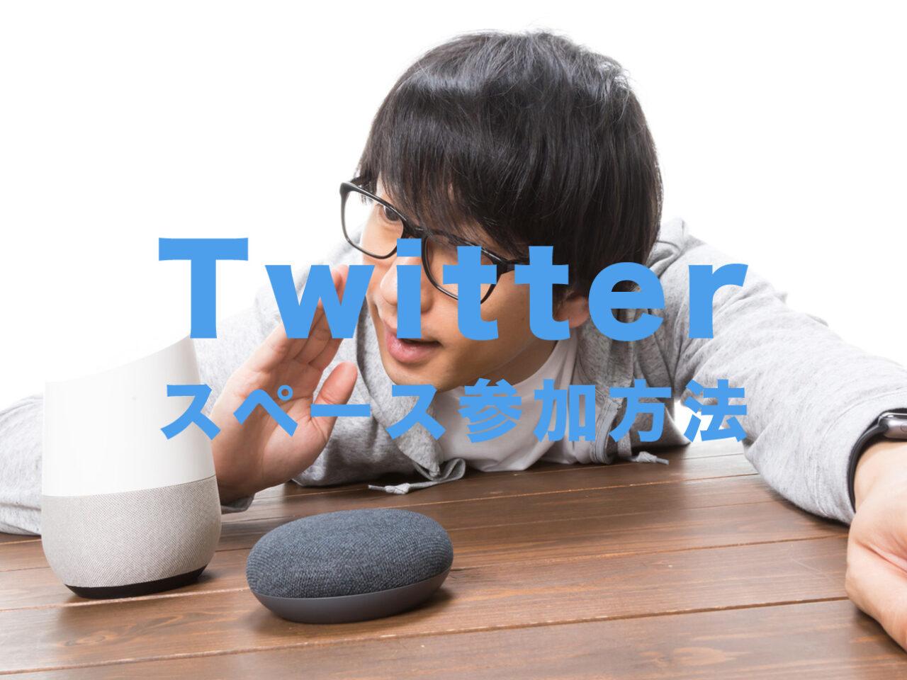Twitter(ツイッター)のスペースの参加方法&入り方を解説!発言方法は?のサムネイル画像