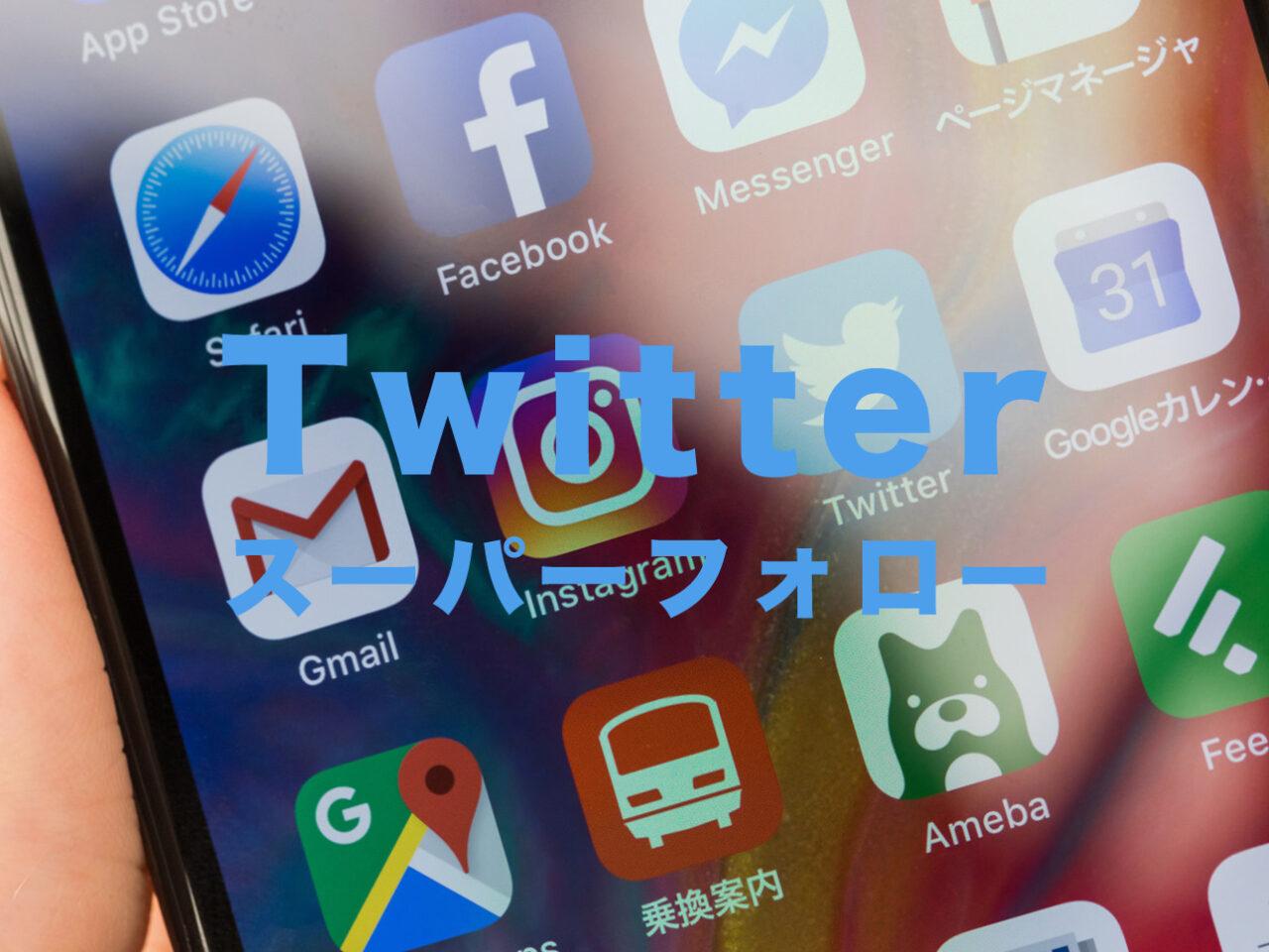 Twitter(ツイッター)でスーパーフォロー機能とは?いつから?のサムネイル画像