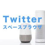 Twitter(ツイッター)のスペースはスマホ&PCブラウザ版でもスピーカーになれる?【ツイッター】