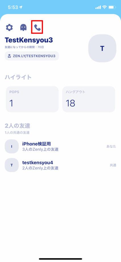 ゼンリーアプリで相手のプロフィールページにある電話アイコンのスクリーンショット