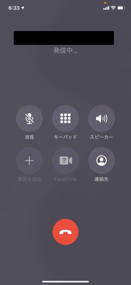 ゼンリーで電話機能から通常の電話アプリを使って相手に発信している画面のスクリーンショット