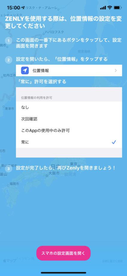 ゼンリーアプリで位置情報の許可を行わなかった場合に表示される画面のスクリーンショット