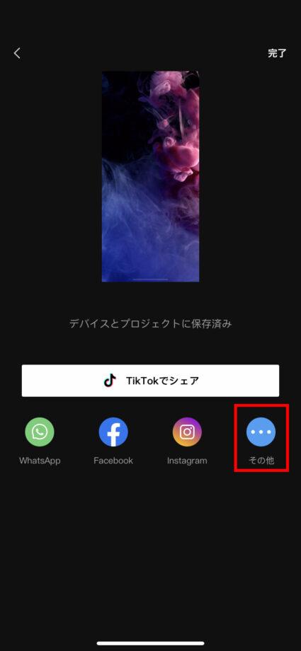 CapCutの動画保存完了時の画面で、右下の「その他」ボタンをタップします。の操作のスクリーンショット
