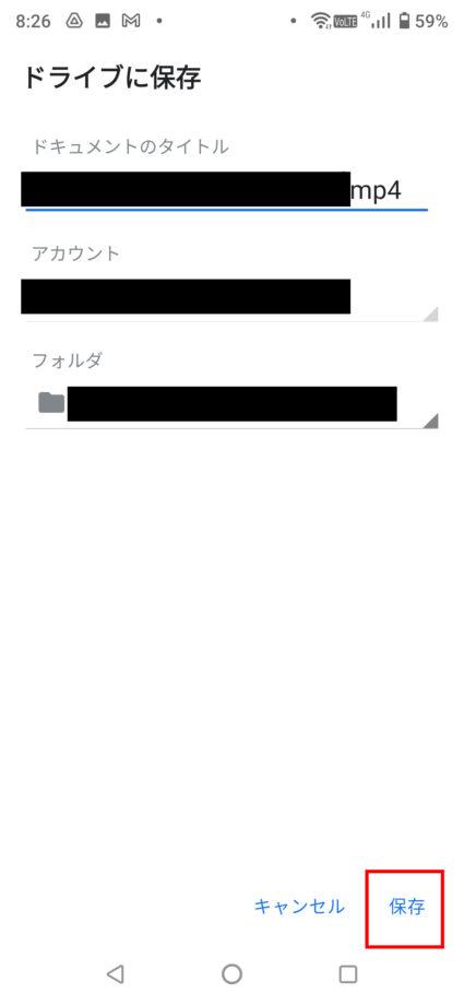 保存先フォルダを選択して、「保存」ボタンをタップすると、Google Driveに動画ファイルが保存されます。の操作のスクリーンショット