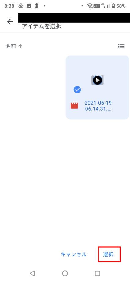 Googleドライブ内に保存した動画ファイルを選択して、「選択」ボタンをタップします。の操作のスクリーンショット