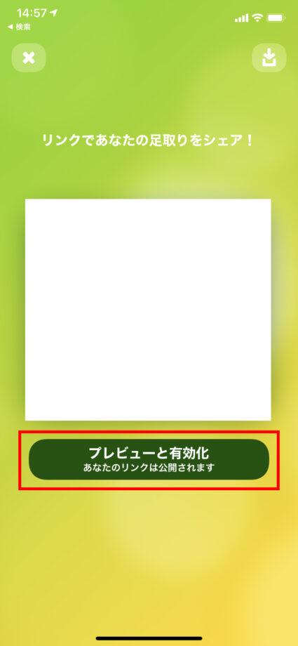 「プレビューと有効化」ボタンを押すと、あなたの足跡(フットプリント)がURLリンクでWeb上に公開されます。の操作のスクリーンショット