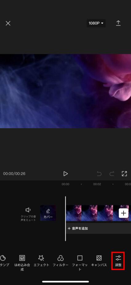 CapCutで編集中の動画の下部にある、「調整」ボタンをタップします。の操作のスクリーンショット