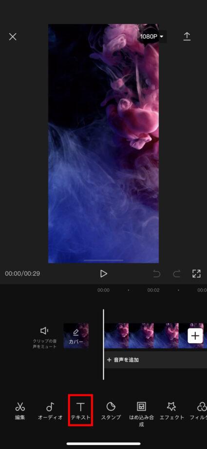 動画編集画面で下部の「テキスト」ボタンをタップします。の操作のスクリーンショット
