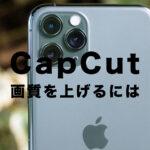 CapCut(キャップカット)で画質を上げる&画質を良くする方法は?高画質にするには?