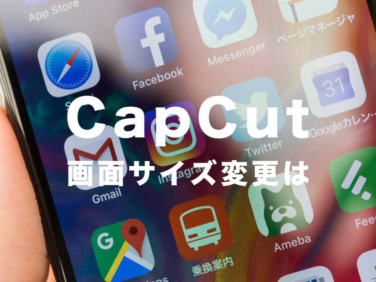 CapCut(キャップカット)で画面サイズや比率を変更する方法を解説!のサムネイル画像
