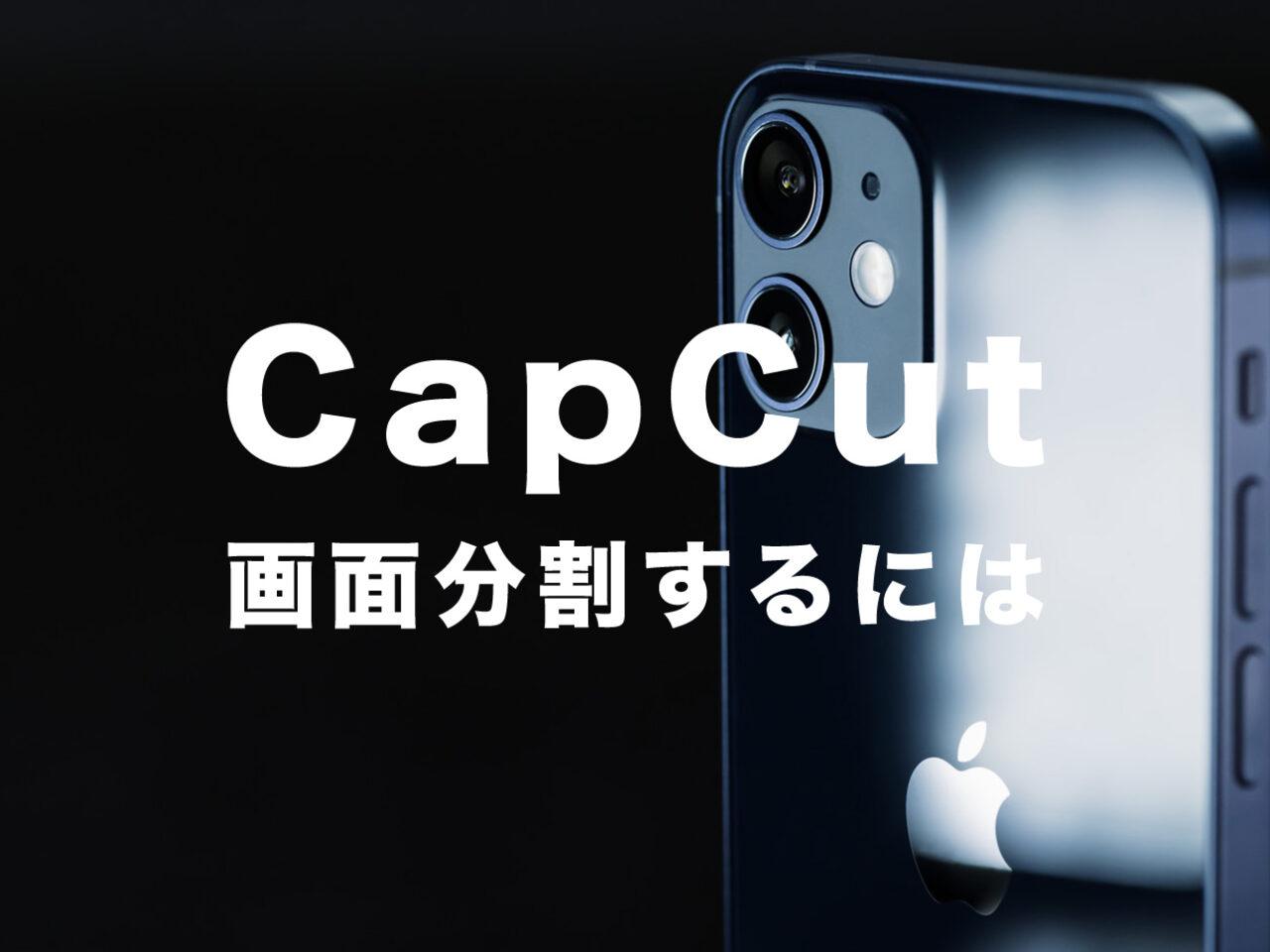 CapCut(キャップカット)で画面分割の仕方は?2分割&3分割&4分割で再生させるには?のサムネイル画像
