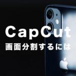 CapCut(キャップカット)で画面分割の仕方は?2分割&3分割&4分割で再生させるには?