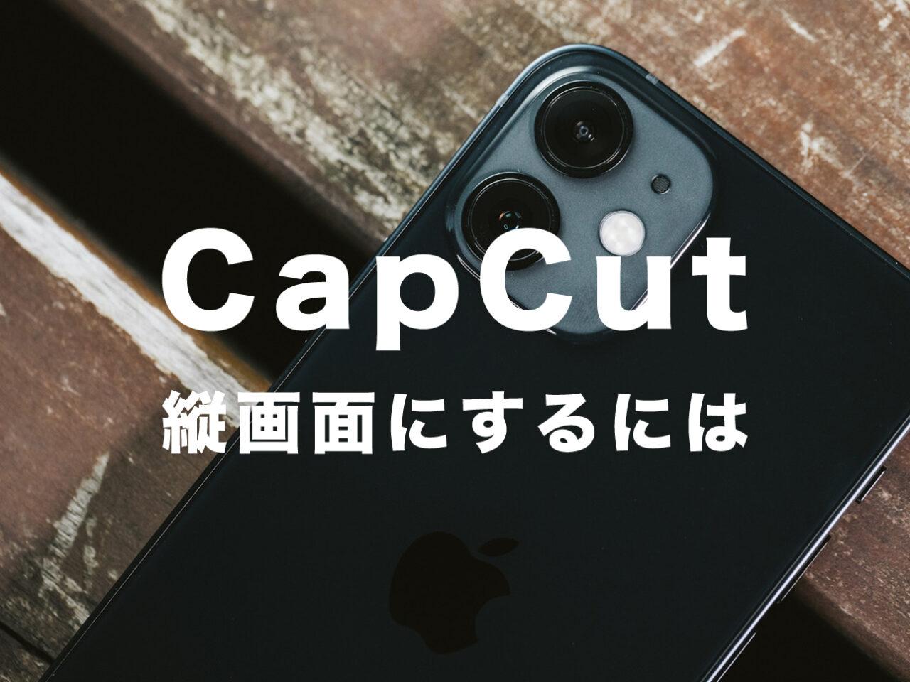 CapCut(キャップカット)で縦画面にする方法&やり方を解説!【縦動画】のサムネイル画像