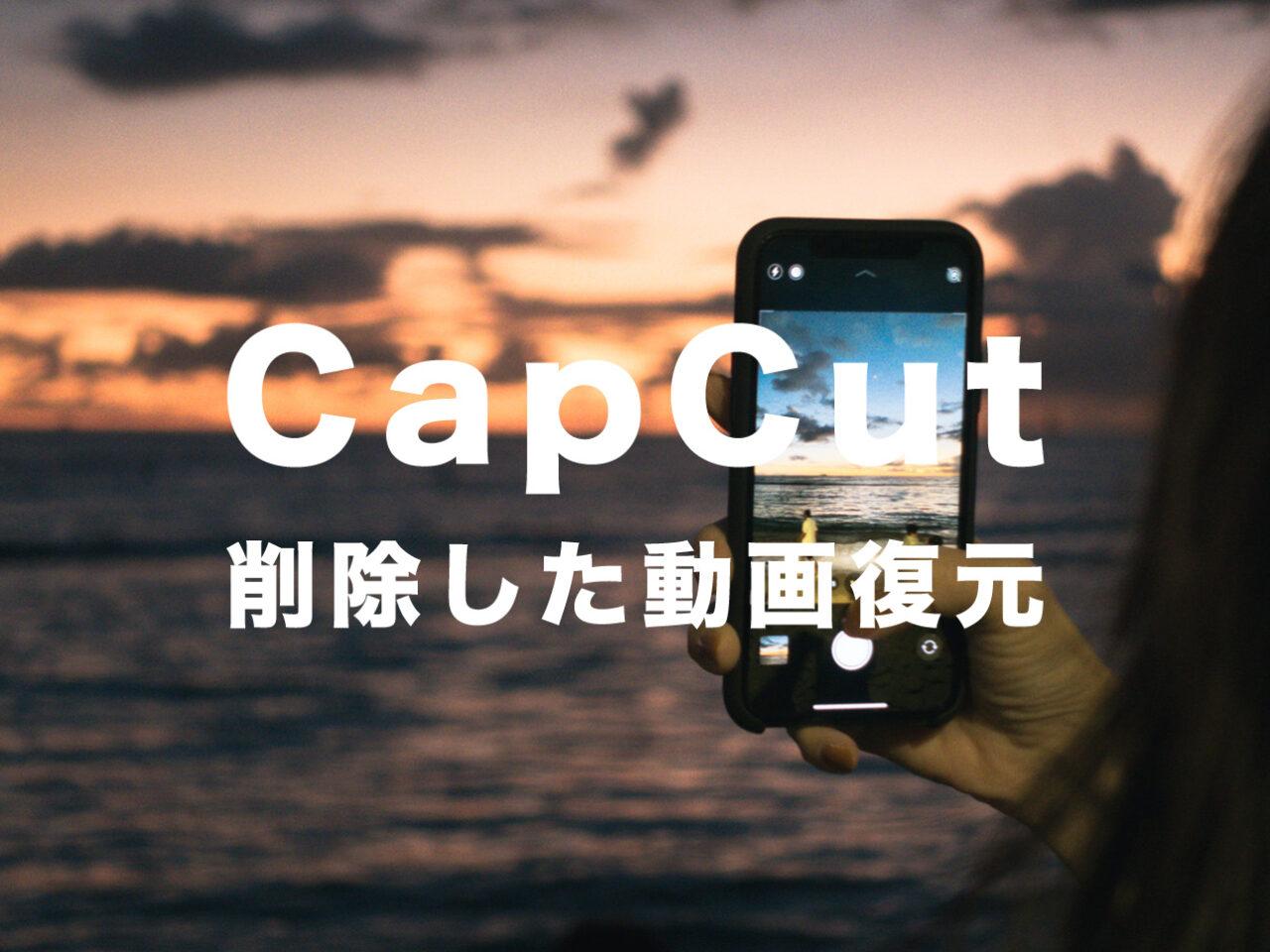 CapCut(キャップカット)で削除した動画を復元することはできる?のサムネイル画像