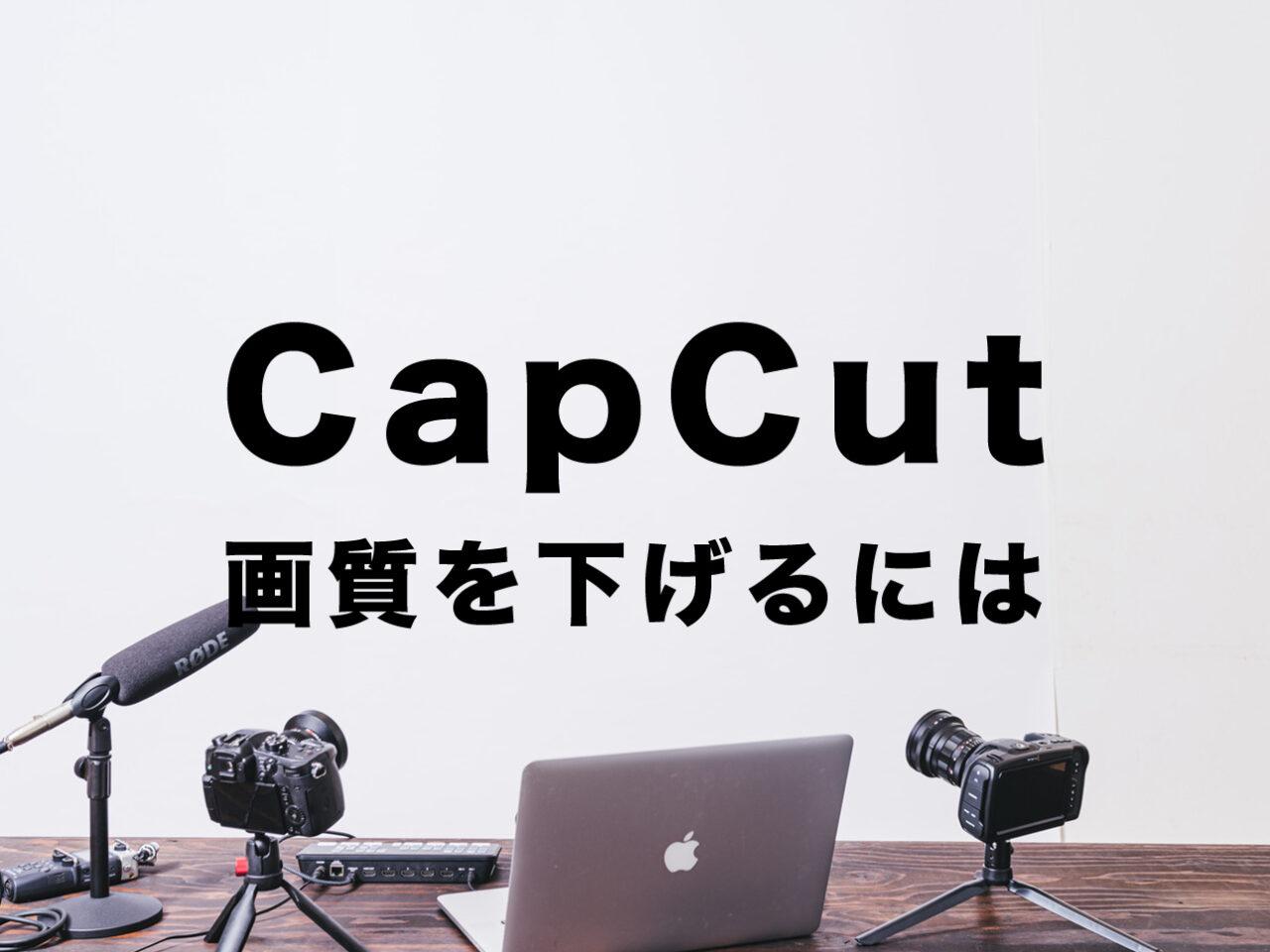 CapCut(キャップカット)で画質を悪くする方法&画質を下げるには?のサムネイル画像