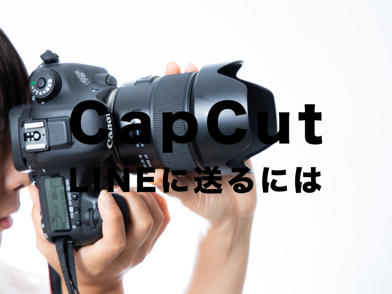 CapCut(キャップカット)の動画をLINE(ライン)に送る方法を解説!のサムネイル画像