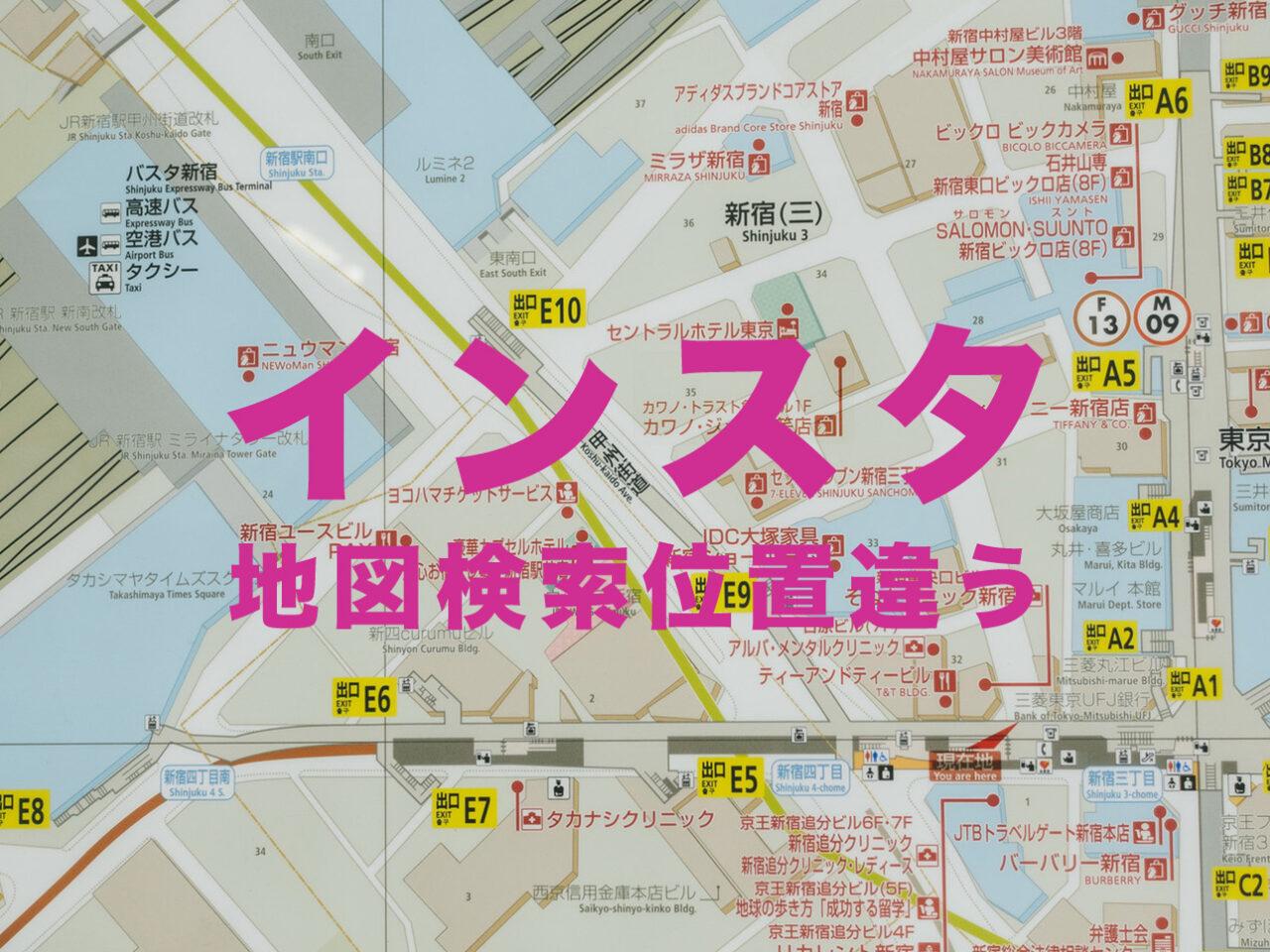 インスタの地図検索機能で表示される位置が違う場合の原因と対処法は?のサムネイル画像