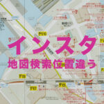 インスタの地図検索機能で表示される位置が違う場合の原因と対処法は?