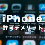 iPhoneでトラッキングを拒否(オフ)にするデメリットはある?