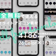 【インスタ】ストーリーズハイライト用アイコン素材&画像の無料ダウンロードページのキービジュアル