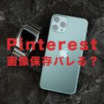 Pinterest(ピンタレスト)で画像を保存するとバレる?相手に通知でわかる?