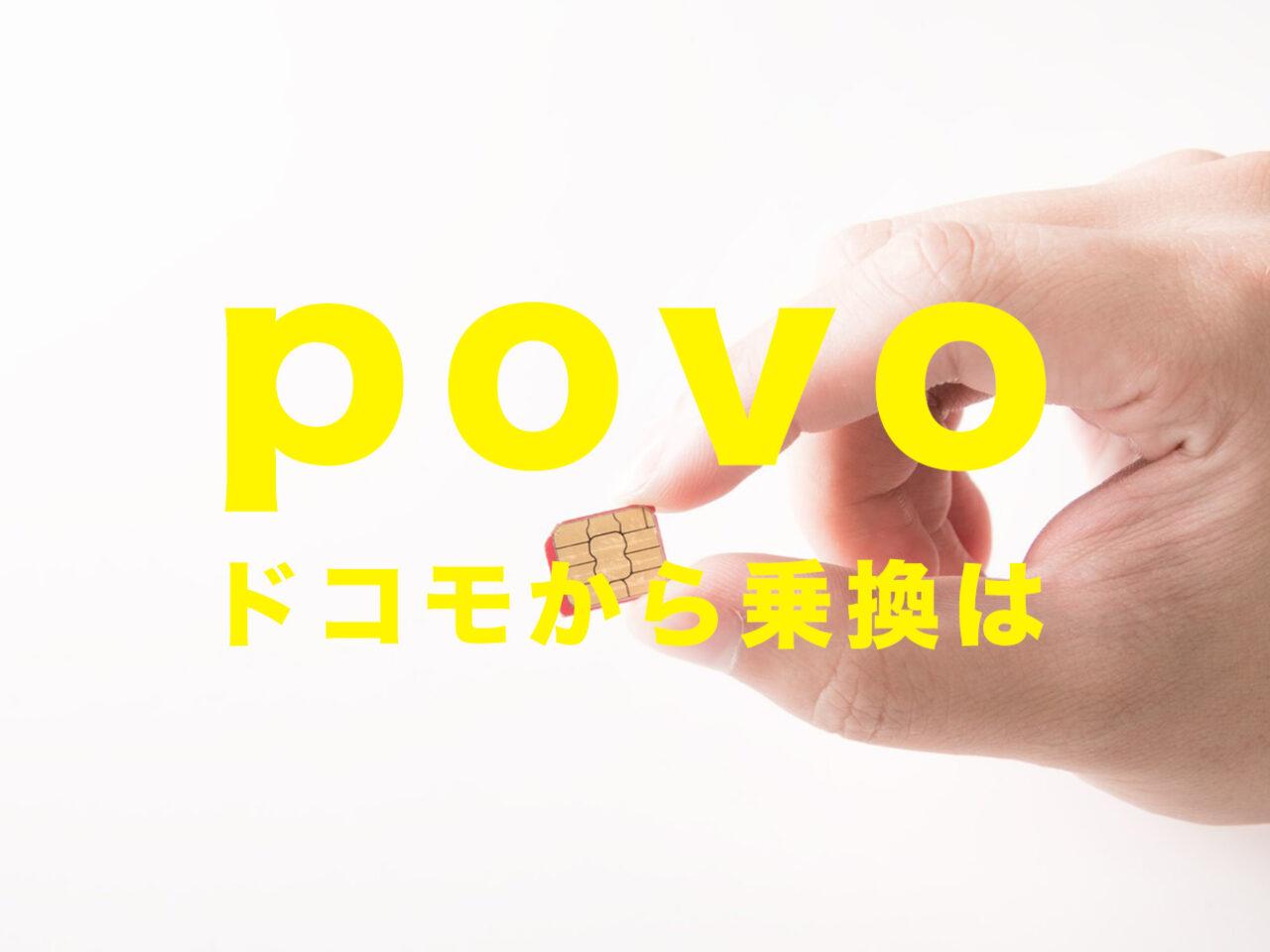 ドコモからpovo(ポヴォ)に乗り換えでSIMロック解除は必要?のサムネイル画像