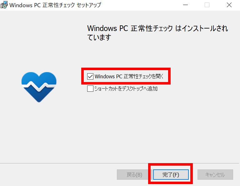 「Windows PC 正常制チェックを開く」にチェックを入れた上で、「完了」をクリックします。の操作のスクリーンショット