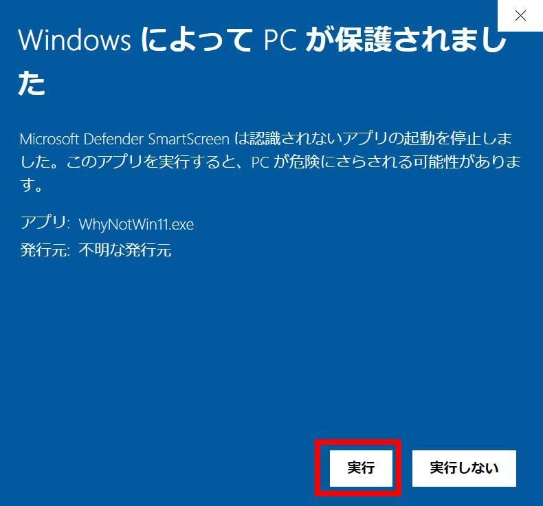 「実行」をクリックします。の操作のスクリーンショット