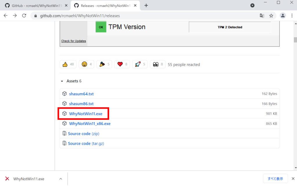 WhyNotWin11のGithub公式ページにアクセスして、「WhyNotWin11.exe」をクリックします。の操作のスクリーンショット