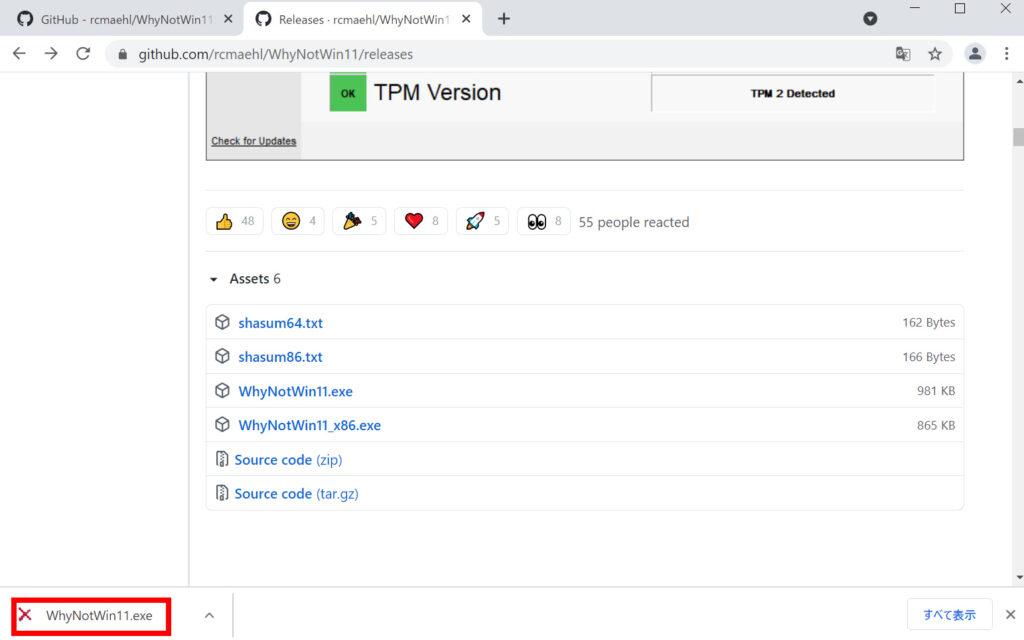 左下のダウンロードしたファイルをクリックします。の操作のスクリーンショット