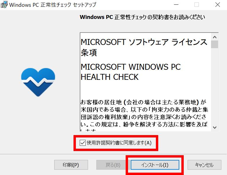 「使用許諾契約書に同意します」にチェックを入れて、「インストール」ボタンをクリックします。の操作のスクリーンショット