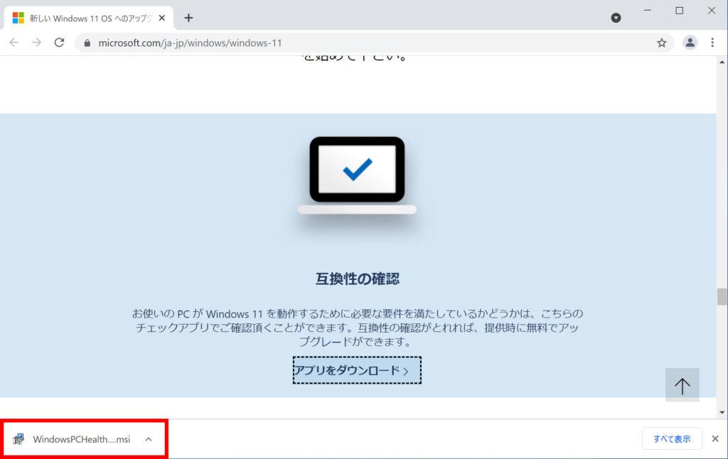 ダウンロードしたファイルをクリックして起動させます。の操作のスクリーンショット