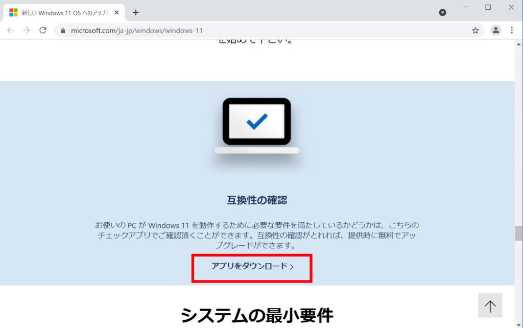 Microsoft公式のWindows11互換性チェックツールのページ下部の、「互換性の確認」の「アプリをダウンロード」ボタンをタップします。の操作のスクリーンショット