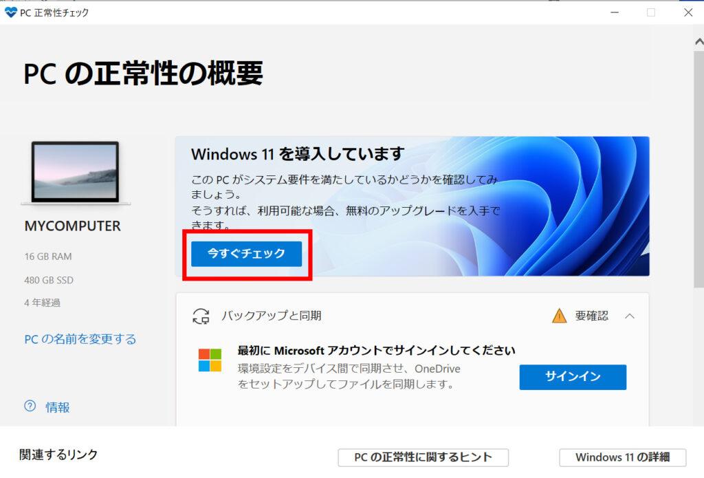 開かれた画面で「今すぐチェック」をクリックします。の操作のスクリーンショット