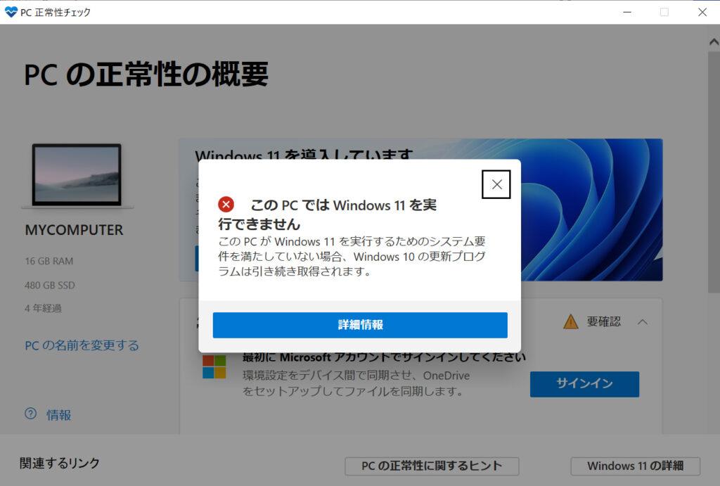Windows11をお使いのPCで利用できるかどうかが表示されます。の表示のスクリーンショット